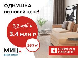 ЖК «Новоград Павлино» Готовые однушки по новой цене